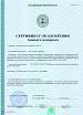 Сертификат о типовом одобрении ECO (Россия и Италия)