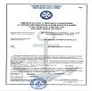 Свидетельство о типовом одобрении Негорючих теплоизоляционных материалов