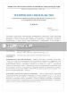 Техническое свидетельство Baumit EPS | Mineral