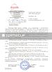 Отказное письмо НИИ ППБ
