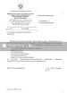 Сравнительные технические характеристики материалов Строизол