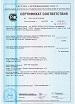 Сертификат соответствия на рейки