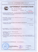 Сертификат соответствия СТЭ