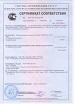 Сертификат соответствия на шпильки приварные и шайбы прижимные Термоклип