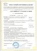 Сертификат Соответствия Сауна Баттс