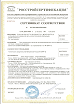 Сертификат Соответствия Флор Баттс, Флор Баттс И