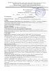 Протокол испытаний Alkorplan L 35177