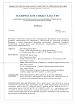 Тех.Оценка Строизол RS, R, RL, B - 1 стр.